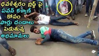 Pawan Kalyan Craze at Janasena Kavathu Dowleswaram Barrage | Pawan Kalyan | Janasena Party | TTM