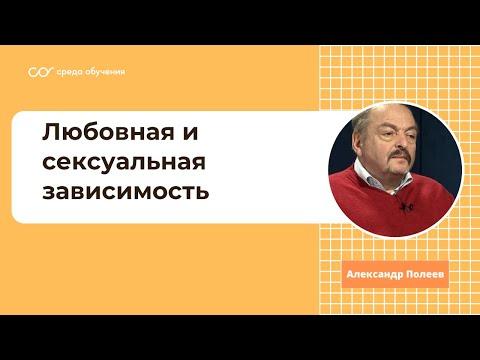 """Александр Полеев """"Любовная и сексуальная зависимость"""""""