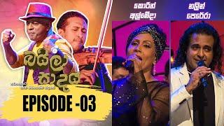 Baila Sade 2020-11-08 | Musical Programme @Sri Lanka Rupavahini