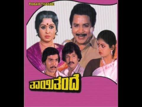 Full Kannada Movie 1985 | Thai Thande | Kalyan Kumar, Sampath Kumar, B Saroja Devi. video
