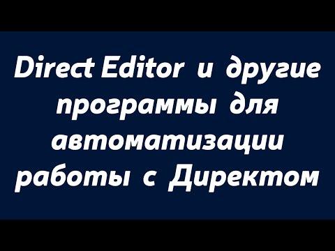 Автоматизация работы в Яндекс Директ.Профессиональный подход к автоматизации работы в Директе.