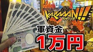 【課金】火山に1万円分の100円玉を投入したら、SJPはGETできるのか?w【メダルゲーム】