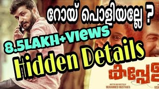 Hidden Details In Kappela | Film Focus