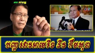 Khan sovan - Problem between Kem Sokha with USA, Khmer news today, Cambodia hot news, Breaking