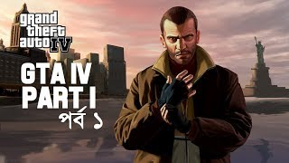 Grand Theft Auto IV - Bangla Walkthrough - Gameplay - Part 1 - পর্ব ১ - American Dream! - GTA 4