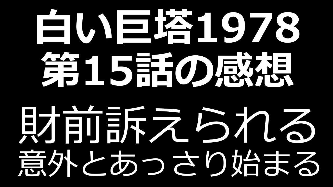 財前五郎の画像 p1_25