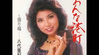 八代亜紀さんの おんな港町 を歌いました