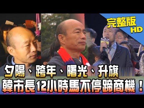 台灣-新聞龍捲風-20190101 夕陽、跨年、曙光、升旗 韓市長12小時馬不停蹄商機!