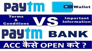 PayTM Wallet VS PayTM Payments Bank   How to open an account in Paytm bank   PBBL Vs Airtel bank