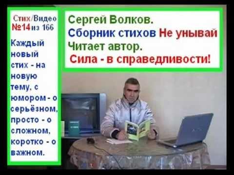 Сергей Волков, стих 14 из 166, Сила - в справедливости!.wmv