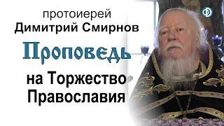 Проповедь на Торжество Православия