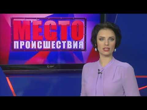"""""""Место происшествия"""" выпуск 15.08.2017"""