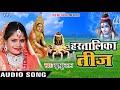 हरतालिका तीज गीत | KHUSHBOO UTTAM | जनम जनम का साथ | Hartalika Teej Hindi Song | Janam Janam