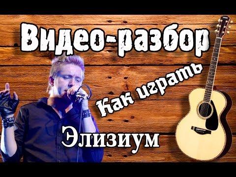 Элизиум - Сонце, купи мне гитару