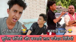 Sunil comedy video new | Sunil kumawat comedy | sunil ki comedy | banwari lal ki comedy |