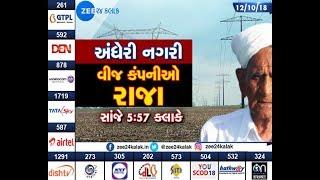 Andheri Nagri, Vij Companio Raaja (અંધેરી નગરી, વીજ કંપનીઓ રાજા) | Zee24Kalak