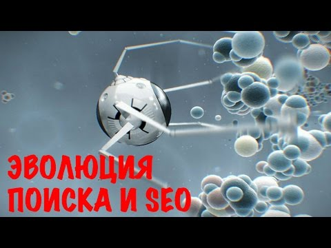 Эволюция поиска. Optimization 2016. Ашманов интервью