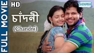 Chandni (HD) - Superhit Bengali Movie | Suman | Niketa | Mihir Das