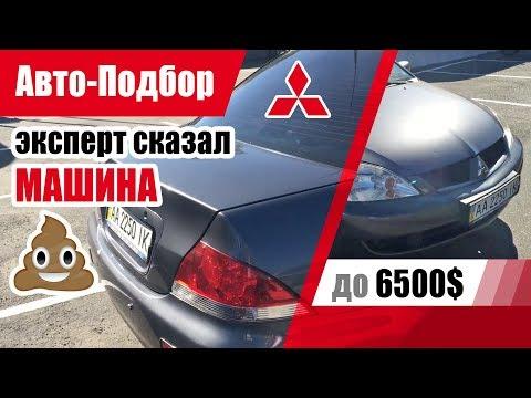 #Подбор UA Kharkiv. Подержанный автомобиль до 6500$. Mitsubishi Lancer.