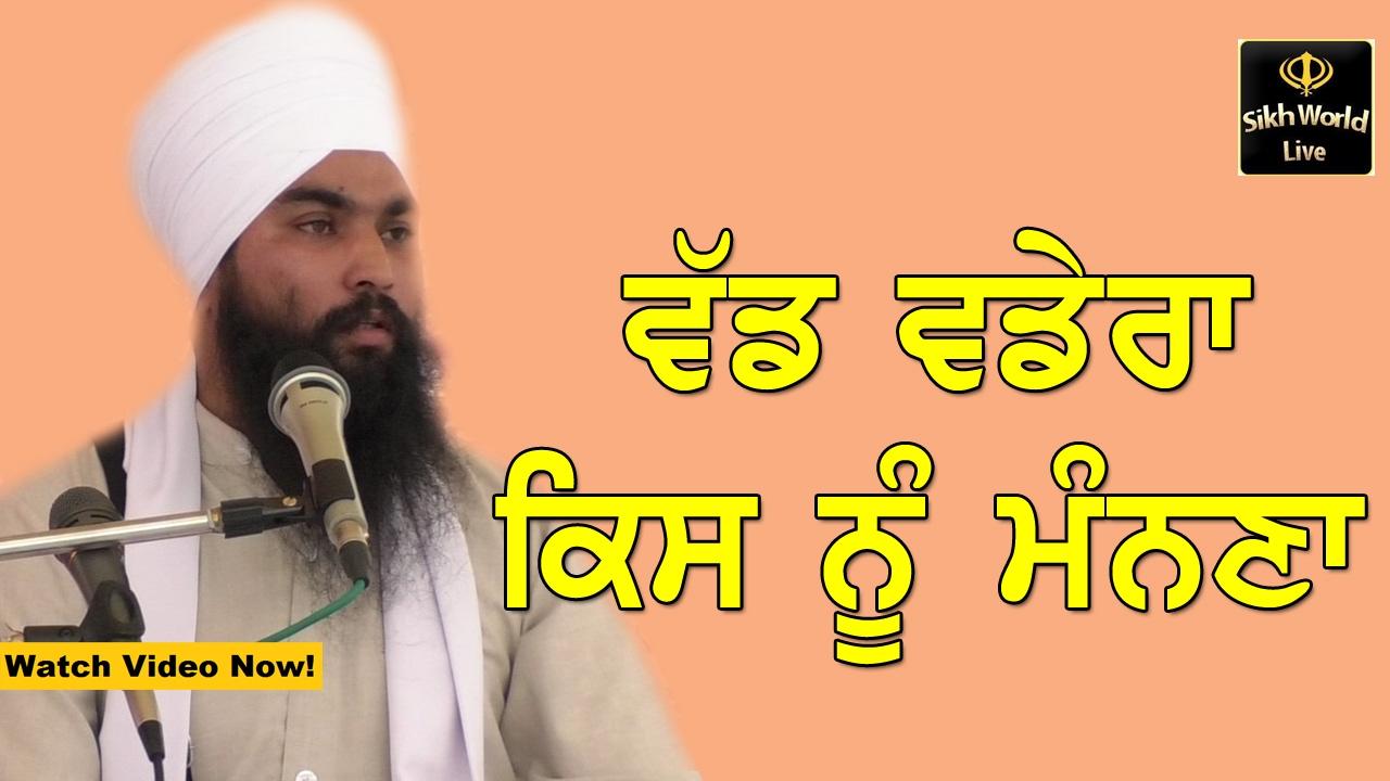 ਵੱਡ ਵਡੇਰੇ ਕਿਸ ਨੂੰ ਮੰਨਣਾ New Katha - Bhai Harjit Singh Dhapali