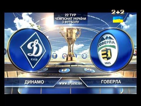 Динамо - Говерла - 6:0. Видео матча