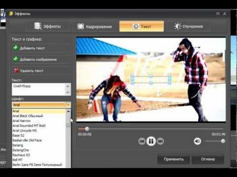 Видео как редактировать видео