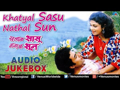 Khatyal Sasu Nathal Sun - Marathi Songs Audio Jukebox | Laxmikant...