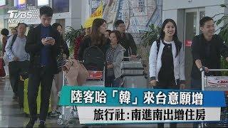 陸客哈「韓」來台意願增 旅行社:南進南出增住房