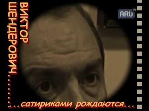 ПУТИН И ЛУКАШЕНКО НЕ СМЕЮТСЯ... ШЕНДЕРОВИЧ