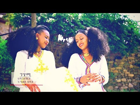 Gebrehiwot Hadush - Tsehayki Berikua | ፀሓይኪ በሪቓ - New Ethiopian Tigrigna Music 2017 (Official Video)