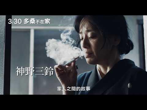 3/30【多桑不在家】中文特報