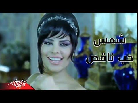 Hob Naqes - Shams حب ناقص - شمس