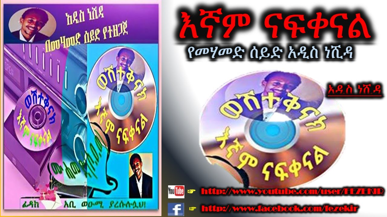 Engam Nafkenal እኛም ናፍቀናል - NEW Emotional  Amharic Nasheeda