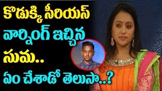 Anchor Suma Gives Serious Warning To Her Son | Suma Kanakala | Roshan Kanakala | Top Telugu Media