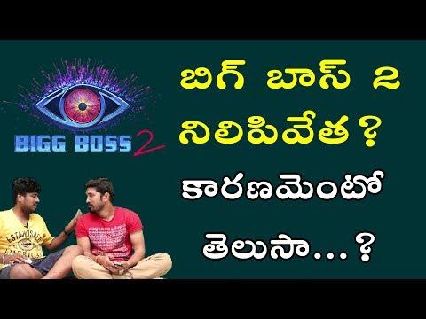 బిగ్ బాస్ 2  నిలిపివేతకారణమెంటో తెలుసా...? Bigg Boss 2 Telugu | Myra Media