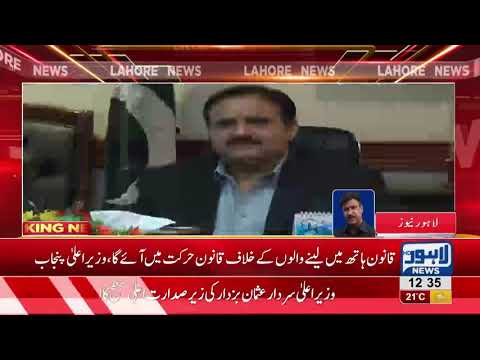 CM Punjab chairs cabinet meeting over current security concerns