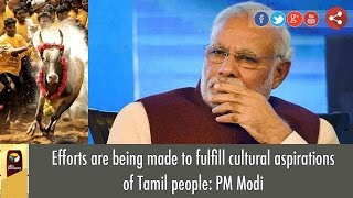 Efforts are being made to fulfill cultural aspirations of Tamil people: PM Modi