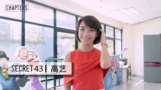 [ Secret 43 高艺 Koe Yeet] 智慧与美貌双收的高艺竟然为了他可以大胆演出