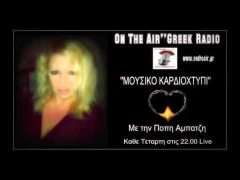 ''ΜΟΥΣΙΚΟ ΚΑΡΔΙΟΧΤΥΠΙ'' (20-4-16)LIVE ♥ ON THE AIR''GREEK RADIO