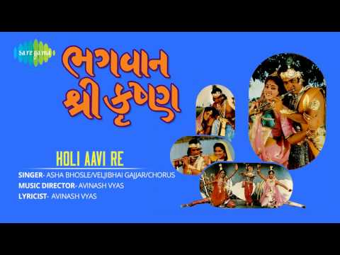 Bhagwaan Shree Krishna | Holi Aavi Re | Gujarati Movie Song | Asha Bhosle & Veljibhai Gajjar video
