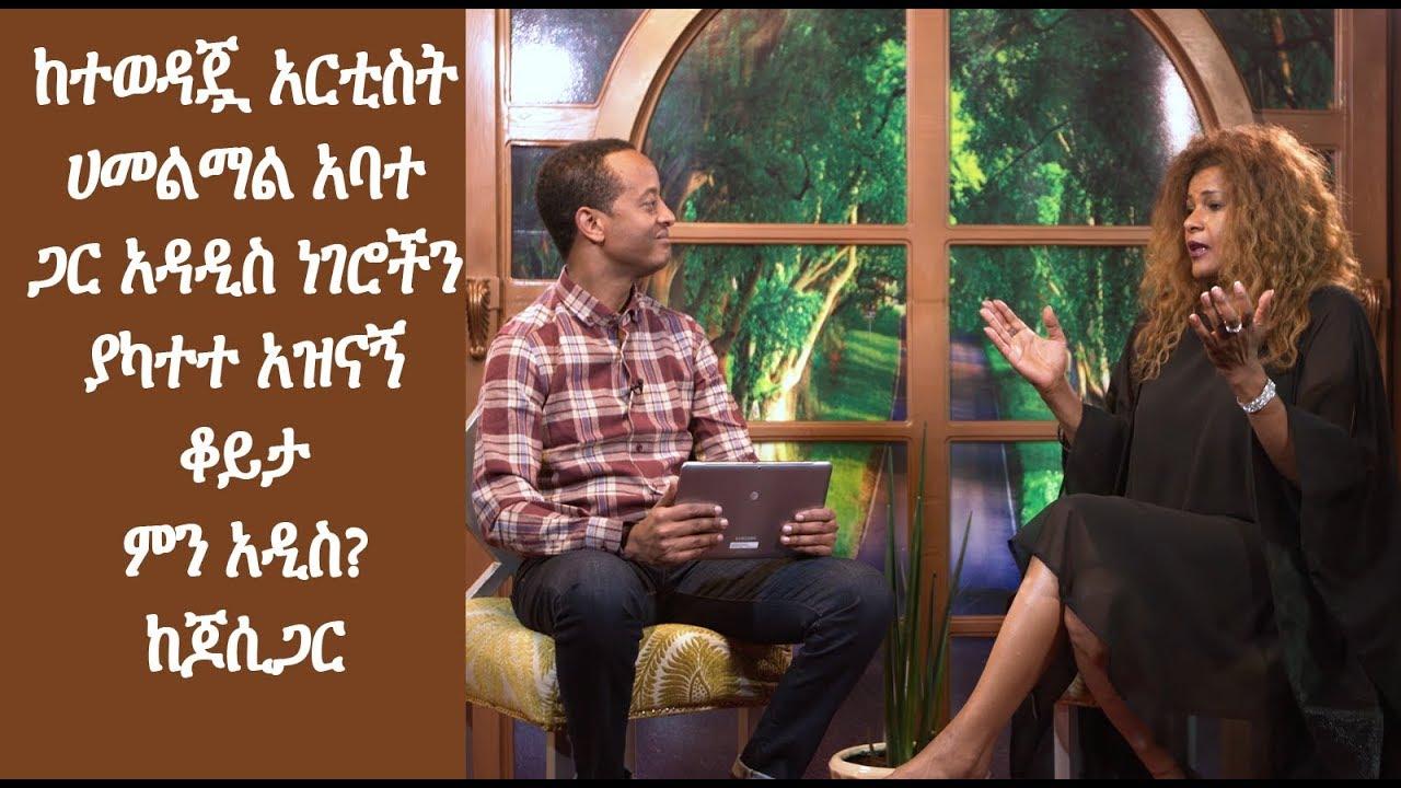 Talk With Artist Hamelmal Abate on Jossi in The House Show  - ቆይታ አርቲስት ሃመልማል አባተ ጋር በጆሲ ኢን ዘ ሃውስ ሾው