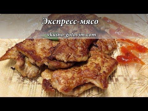 Как быстро приготовить мясо - видео