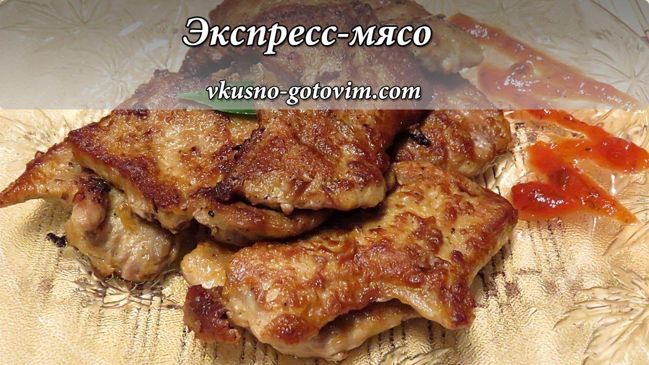 Свинина на сковородке быстро и вкусно рецепты