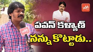 Shakalaka Shankar Clarifies on Pawan Kalyan Slapping Him | Shambo Shankara