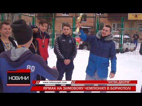 Третій молодіжний чемпіонат з вуличного футболу «Битва дворів» відбувся у засніженому Борисполі