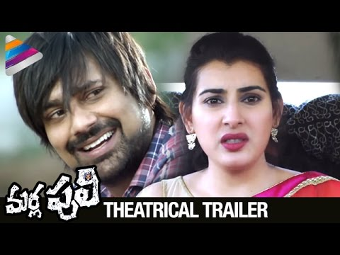 Latest Telugu Movie Trailers 2017 | Marla Puli Movie Theatrical Trailer | Varun Sandesh | Archana thumbnail