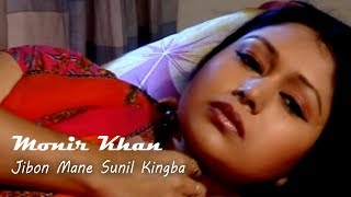 Monir Khan - Jibon Mane Sunil Kingba | জীবন মানে সুনীল কিংবা | Music Video