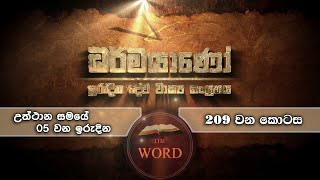 DHARMAYANO - EP 209 - 2021 04 30