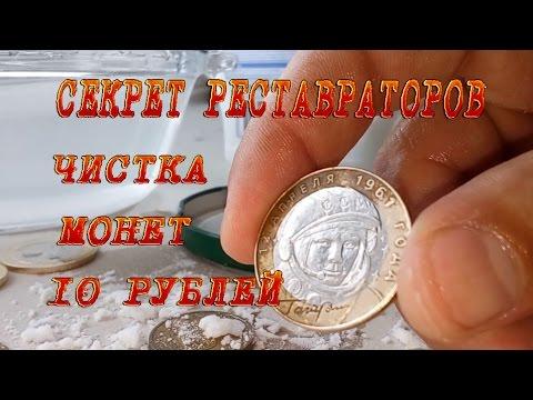 Как очистить современные монеты в домашних условиях и чем 433