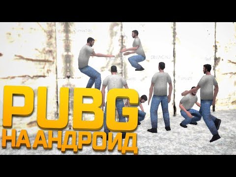 BATTLEGROUNDS НА АНДРОИДЕ! КРИВОЙ КЛОН ИГРЫ PUBG! - Battleground's Survivor: Battle Royale